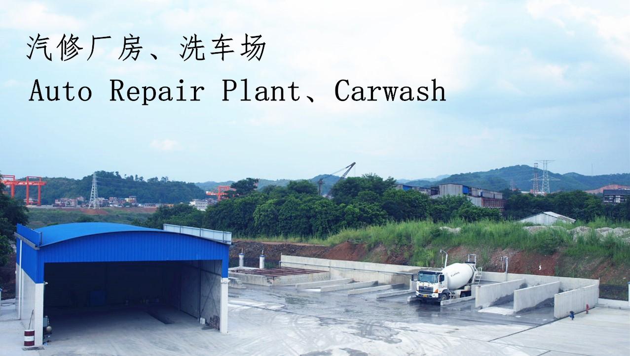 汽修厂房、洗车场