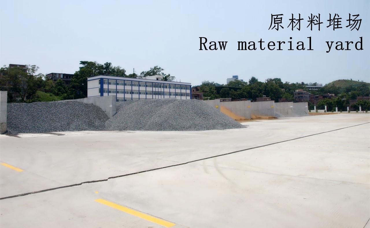 原材料堆场